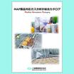 『MAP製品対応ガス分析計総合カタログ』 製品画像