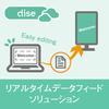 【Dise Cloud】リアルタイムデータフィードソリューション 製品画像