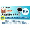 【無料セミナー】RPAツール 製品画像