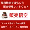 販売管理ソフト『販売悟空』 製品画像