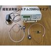 超音波発振システム20MHzタイプ 製品画像