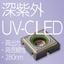 日亜化学製 深紫外 UV-C LED NCSU334A 製品画像