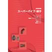 スーパーパイプ・継手 製品カタログ 製品画像