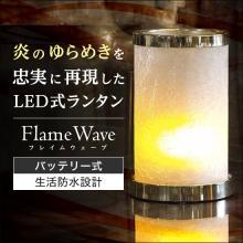 LED式ガスランタン『フレイムウェーブ』 製品画像