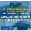 【資料進呈】失敗しない検査・品質管理のポイント! 製品画像