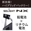 ソーラー照明灯 ソライトNX 製品画像