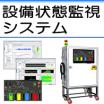 設備状態監視システム -異常を検知して事故の防止- 製品画像