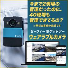 トランシーバー感覚で使える会話可能な『ポケット型カメラ』事例集 製品画像