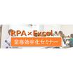 RPA業務効率化『Power Automate Desktop』 製品画像
