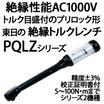 トルク目盛付きプリロック形絶縁トルクレンチ PQLZシリーズ 製品画像