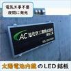 太陽電池内蔵 コードレスLED工場銘板 製品画像