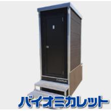【レンタル】ニオイのしない仮設バイオトイレ「バイオミカレット」 製品画像