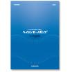 『ヘイシン モーノポンプ』総合カタログ 製品画像