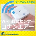 【低価格ケーブルレス】 小型WiFi振動センサー『コナンエアー』 製品画像