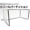衛生設備【ビニールパーティション】御社の設備にぴったりフィット! 製品画像