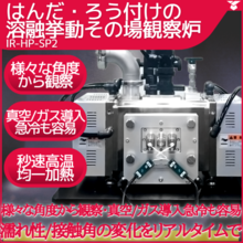 ≪はんだ・基板・溶融・ろう付≫加熱その場観察に最適【IR-HP】 製品画像