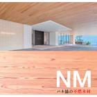 不燃木材『NMウッド』 製品画像