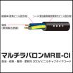 ビニルキャブタイヤコード『マルチラバロンMR3-CI』 製品画像