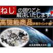無料公開★最新版★ねじの困りごと解決事例集-Rev9- 製品画像