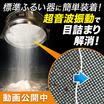 粉体付着の防止とふるい効率UP『超音波ふるいユニット』 製品画像