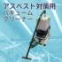 バキュームクリーナー(アスベスト用)/レンタル 製品画像