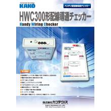 [新]【電線不要で作業性向上】配線導通チェッカー HWC300 製品画像