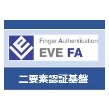 二要素認証基盤『EVE FA』 製品画像