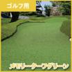 【ゴルフ用】人工芝『メモリーターフグリーン』 製品画像