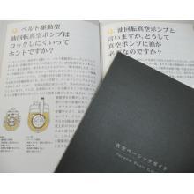【無料プレゼント】 『真空ベーシックガイド』 製品画像