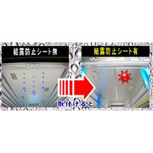 【保冷車・冷凍車用】結露防止シート 製品画像