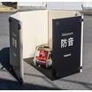 折りたたみ式小型防音ボックス『Shizumare(シズマーレ)』 製品画像