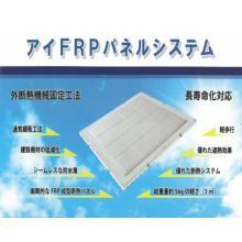 屋上・屋根の外断熱工法『アイFRPパネルシステム』 製品画像
