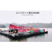 株式会社高知丸高 保有作業船舶 製品画像