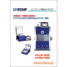 リフロー装置 製品カタログ 製品画像