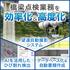 『橋梁点検の支援技術』※NETIS登録技術を採用 製品画像
