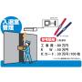 『UHF帯ICタグ入退室管理システム』 製品画像