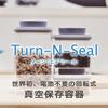 """【世界初】電池不要の回転式・真空保存容器『ターン""""エヌ""""シール』 製品画像"""