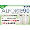 【新製品】アルミ缶体潜熱回収無圧式温水機 アルフォルテ90 製品画像
