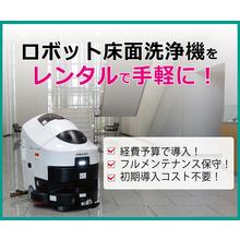 「レンタルパック」ロボット床面洗浄機 製品画像