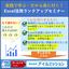 無料ご招待!Excel活用ランクアップWEBセミナー 製品画像
