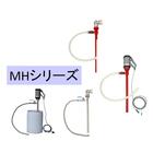 電動式・エア式 ペールポンプ(溶剤用) MHシリーズ 製品画像