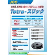 超硬質!耐熱性◎ 次世代DLC被膜「Tetra-スリック」 製品画像