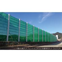 【工場向け】粉塵の飛散防止!防塵ネットフェンス『ECOPOLE』 製品画像
