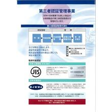 日本産業規格(JIS)日本水道協会(JWWA)認証にお困りの方へ 製品画像