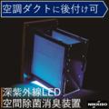 空間除菌消臭装置 Aeropure series D (ダクト) 製品画像