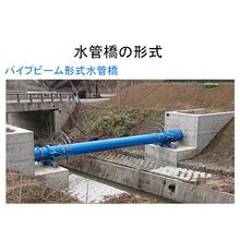 水管橋・橋梁添架管・水輸送用塗覆装鋼管・鋼製異形管 製品画像