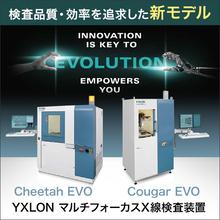 X線検査装置『Cheetah EVO』『Cougar EVO』 製品画像
