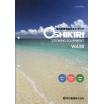 『OSHIKIRI 電気厨房機器』総合カタログ 製品画像