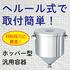 粉体や液体の投入に ホッパー型ステンレス汎用容器 HT-ST 製品画像