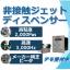 非接触ジェットディスペンサー『マイクロディスペンスシステム』 製品画像